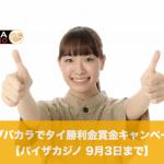 【9月3日まで】パイザカジノのライブバカラでタイ勝利金賞金キャンペーン!