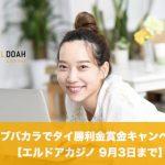 【9月3日まで】エルドアカジノのライブバカラでタイ勝利金賞金キャンペーン!