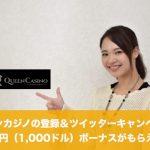 クイーンカジノの登録&ツイッターキャンペーンで10万円ボーナス!