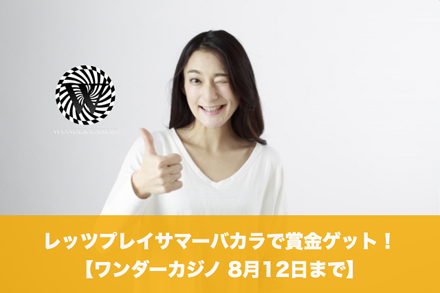 【8月12日まで】ワンダーカジノのレッツプレイサマーバカラの課題達成で賞金ゲット!