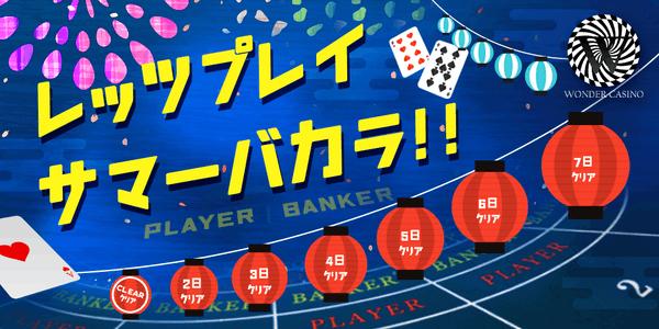 ワンダーカジノのレッツプレイサマーバカラキャンペーンとは?