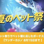 【8月15日】ワンダーカジノ 夏のベット祭りでベット額に応じたボーナスが貰える