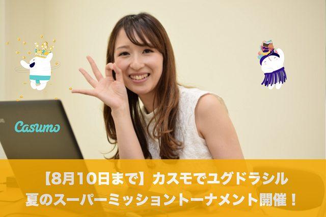 【8月10日まで】カスモでユグドラシル夏のスーパーミッショントーナメント開催!
