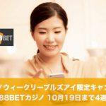 【10月19日まで】カジノウィークリーブルズアイ限定キャンペーン│188BETカジノ
