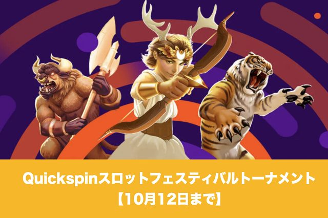 【10月12日まで】Quickspinスロットフェスティバル│2020年秋版