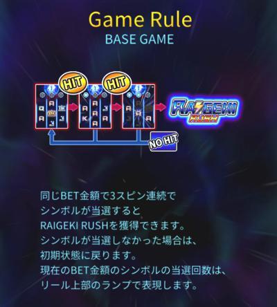 Raigeki Rising X30(雷撃ライジング)のフリースピンゲームの獲得方法は?