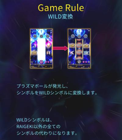 Raigeki Rising X30(雷撃ライジング)のWILD変換とは?