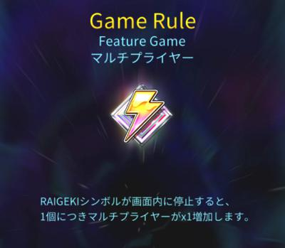 Raigeki Rising X30(雷撃ライジング)のRAIGEKIシンボルとは?