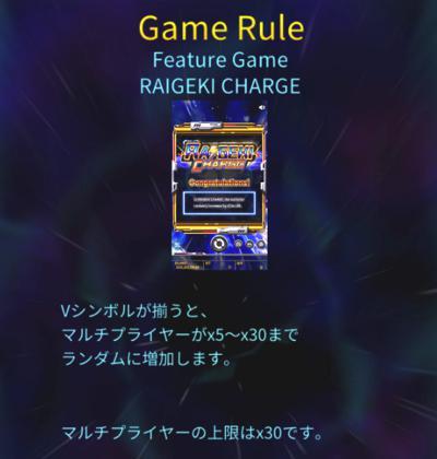 Raigeki Rising X30(雷撃ライジング)のRAIGEKI CHARGEとは?