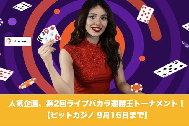 【9月15日まで】ビットカジノの人気企画、第2回ライブバカラ連勝王トーナメント!