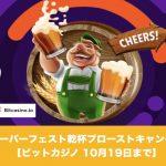 【10月19日まで】ビットカジノでオクトーバーフェスト乾杯プローストキャンペーン!