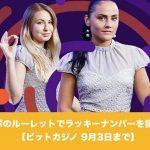 【9月3日まで】ビットカジノ│エボのルーレットでラッキーナンバーを狙えキャンペーン