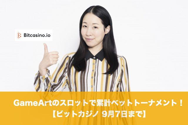 【9月7日まで】ビットカジノでGameArtのスロットで累計ベットトーナメント!