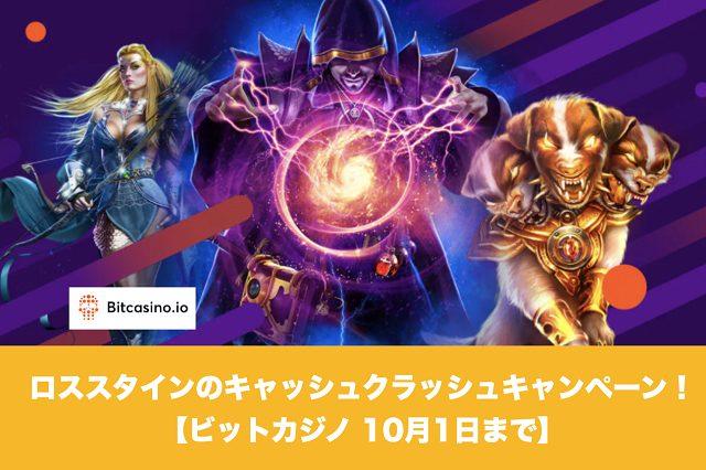 【10月1日まで】ビットカジノでロススタインのキャッシュクラッシュキャンペーン!