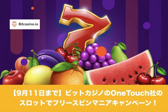 【9月11日まで】ビットカジノのOneTouch社のスロットでフリースピンマニア!