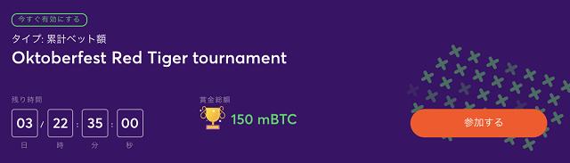 ビットカジノのレッドタイガー社オクトーバーフェストトーナメントの参加方法は?