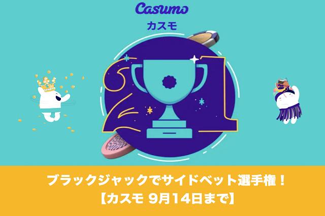 【9月14日まで】ブラックジャックでサイドベット選手権│カスモキャンペーン情報!