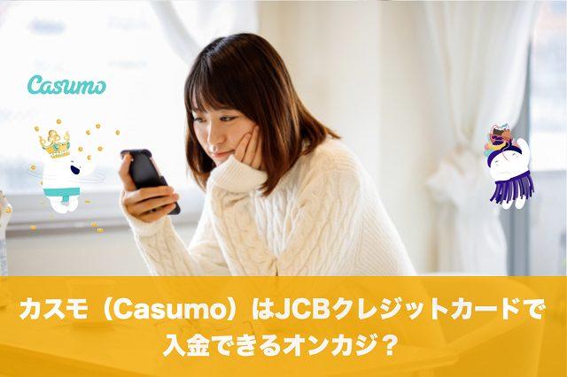 カスモ(Casumo)はJCBクレジットカードで入金できるオンカジ?