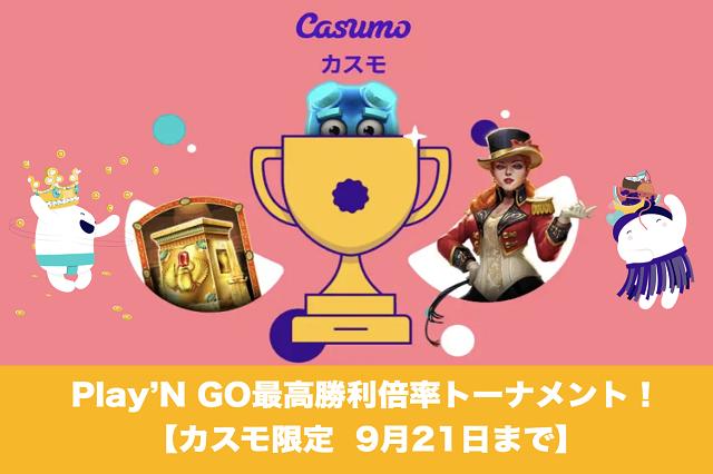 【9月21日まで】カスモ限定 Play'N GO最高勝利倍率トーナメント!