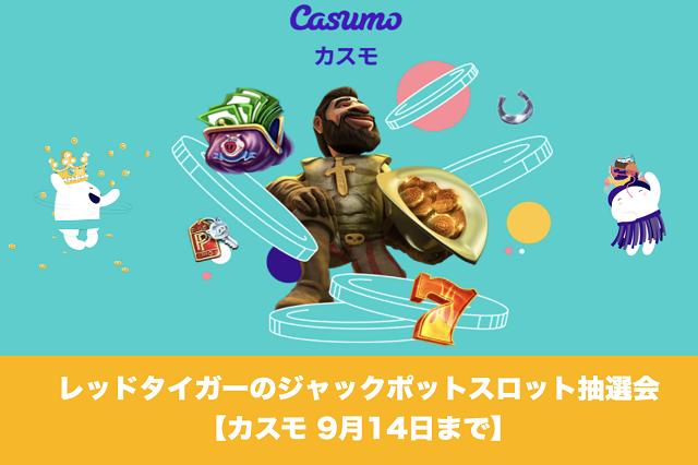 【9月14日まで】レッドタイガーのジャックポットスロット抽選会キャンペーン│カスモ
