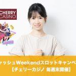 【毎週末開催】チェリーカジノのキャッシュWeekendスロットキャンペーン!