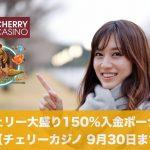 【9月30日まで】チェリーカジノでチェリー大盛り150%入金ボーナス