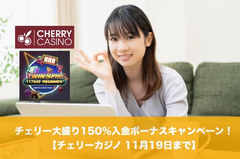 【11月19日まで】チェリーカジノでチェリー大盛り150%入金ボーナス