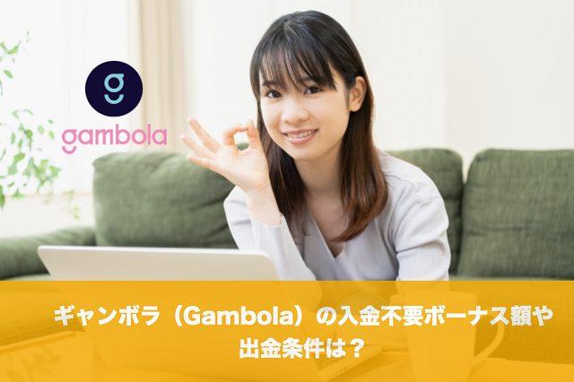ギャンボラ(Gambola)の入金不要ボーナス額や出金条件は?