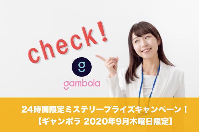 【木曜日限定】24時間限定ミステリープライズ開催│ギャンボラ