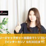 【9月30日まで】インターカジノのデイリージャックポット抽選会でトリプルウイン!