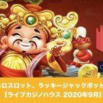 【2020年9月】ハバネロラッキージャックポットレース│ライブカジノハウス