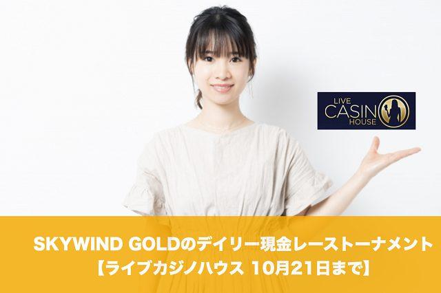 SKYWIND GOLDのデイリー現金レーストーナメント│ライブカジノハウス