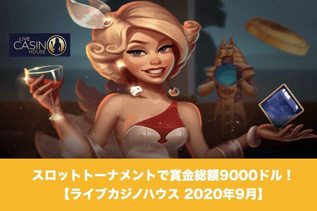 【2020年9月】ライブカジノハウスのスロットトーナメントで賞金総額9000ドル!