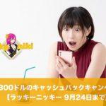 【9月24日まで】ラッキーニッキーで最大300ドルのキャッシュバックキャンペーン!