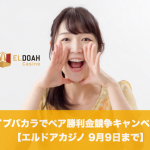 【9月9日まで】エルドアカジノのライブバカラでペア勝利金競争キャンペーン!