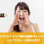 【9月9日まで】パイザカジノのライブバカラでペア勝利金競争キャンペーン!