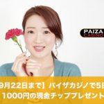 【9月22日まで】パイザカジノで5日連続1000円の現金チッププレゼント!