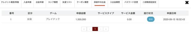 エルドアカジノで150万円の出金時間は?2020年9月検証版