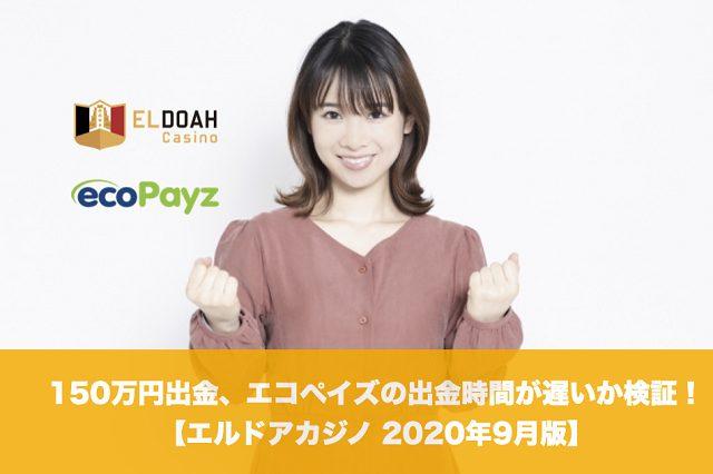【2020年9月版】エルドアカジノで150万円出金!エコペイズの出金時間が遅いか検証!