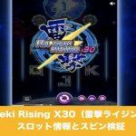 Raigeki Rising X30(雷撃ライジング)のスロット情報とスピン検証