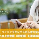 ウイニングキングスの入金方法と入金上限金額(限度額)を徹底解説!