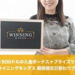 【9月14日まで】ウイニングキングスで最大1500ドルの入金ボーナス+プライズツイスター