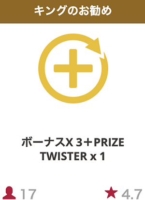 ウイニングキングスのボーナス×3+PRIZE TWISTER×1キャンペーンとは?