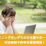 ウイニングキングスの日本語サポート体制は?対応時間や評判を徹底解説!
