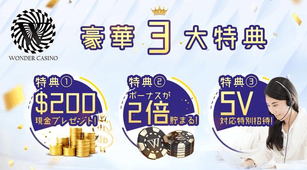ワンダーカジノの初回入金3大特典キャンペーンとは?