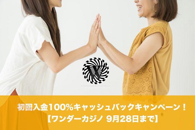 【9月28日まで】ワンダーカジノで初回入金100%キャッシュバックキャンペーン!