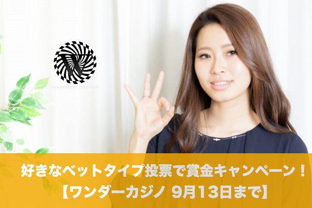 【9月13日まで】ワンダーカジノの好きなベットタイプ投票で賞金キャンペーン!