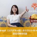 Yggdrasil(ユグドラシル)のスロットキャンペーン│2020年9月版