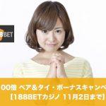 【11月2日まで】100倍 ペア&タイ・ボーナスキャンペーン│188BETカジノ