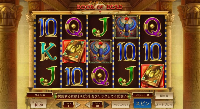 BOOK OF DEAD(Play'n Go)8月ランキング5位 ラッキーニッキー